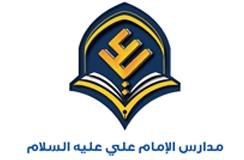 مدارس الإمام علي عليه السلام - العراق